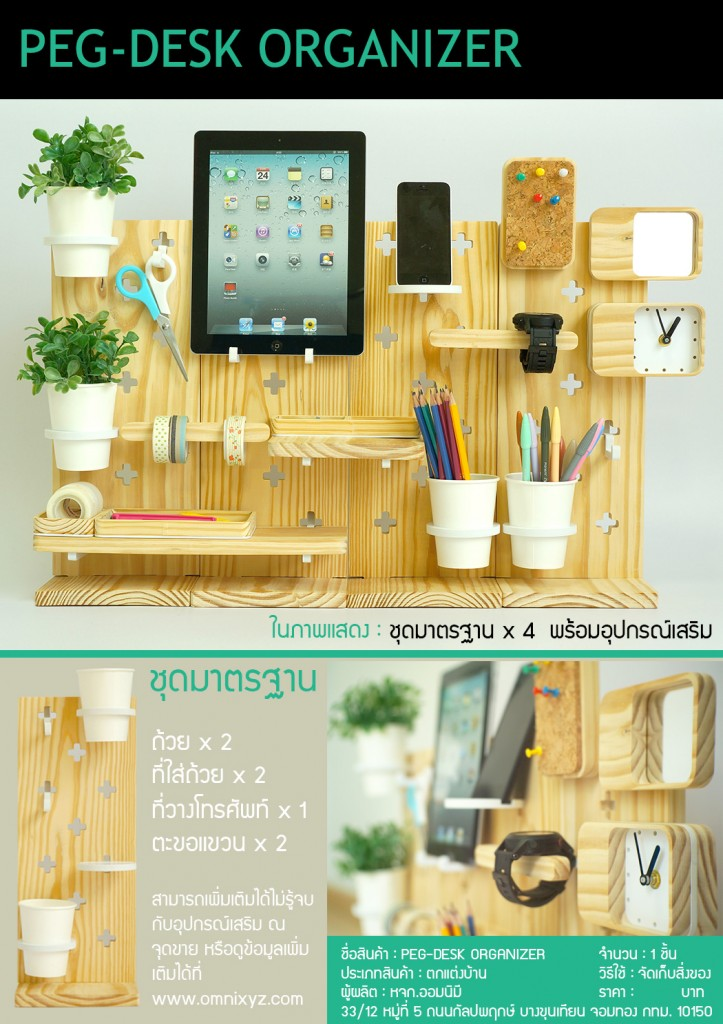 Brochure_Peg-Desk